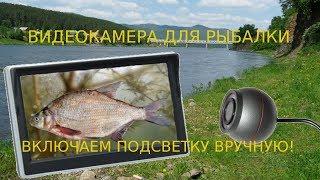 Відеокамера для риболовлі, включаємо підсвічування вручну