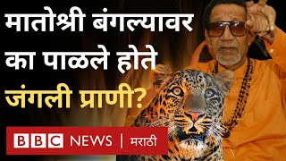 Balasaheb Thackeray : CM Uddhav Thackeray, Jaidev Thackeray का पाळायाचे Wild Animals? | Shivsena
