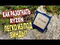 Разгоняем Ryzen 2600 РАЗЫГРЫВАЮ AORUS RX 580 8GB!!