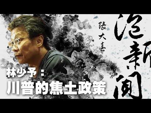 '19.05.27【張大春泡新聞】資深媒體人林少予談「川普的焦土政策」