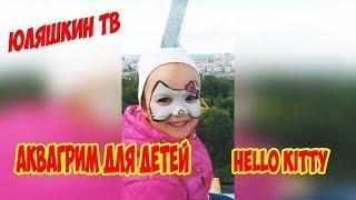 Аквагрим для детей Hello kitty Дети в парке развлечений
