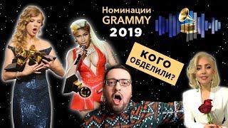 GRAMMY 2019: Номинанты, кого обломали и кому подлизали, интересные факты!