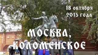 видео Парк музей коломенское достопримечательности