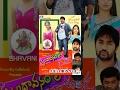 Brindavanam Lo Gopika || Telugu Full Movie || Krishnudu, Anu Sri