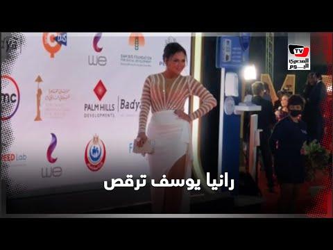 رقص رانيا يوسف علي السجادة الحمراء في مهرجان القاهرة السينمائي