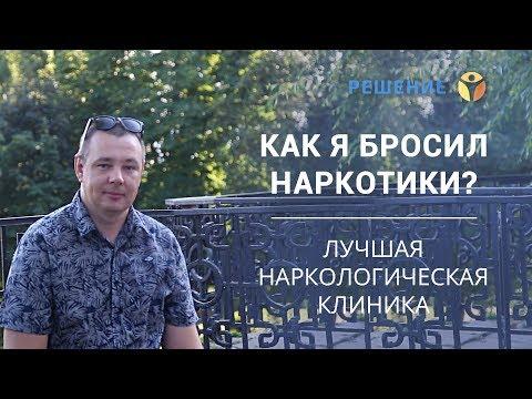 Лечение алкоголизма в Казахстане. Услуги на