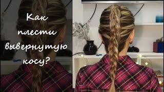 Как плести вывернутую косу ♥ Обратная французская коса  ♥ Reverse French braid