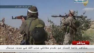 مشاهد خاصة للمنار عن تقدم مقاتلي حزب الله في جرود عرسال   4-6-2015