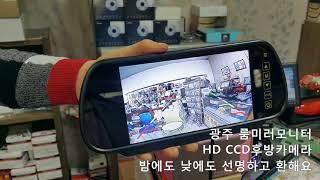 [광주후방카메라전문]룸미러모니터 HD CCD후방카메라 …