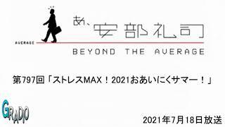 第797回 あ、安部礼司 ~BEYOND THE AVERAGE~ 2021年7月18日