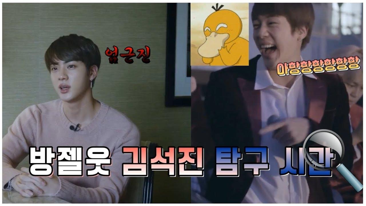 [방탄소년단] 방젤웃 김석진과 멤버들의 사이