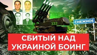 """""""Бук"""", сбивший Боинг MH17, был привезен офицером ГРУ Иванниковым - расследование"""