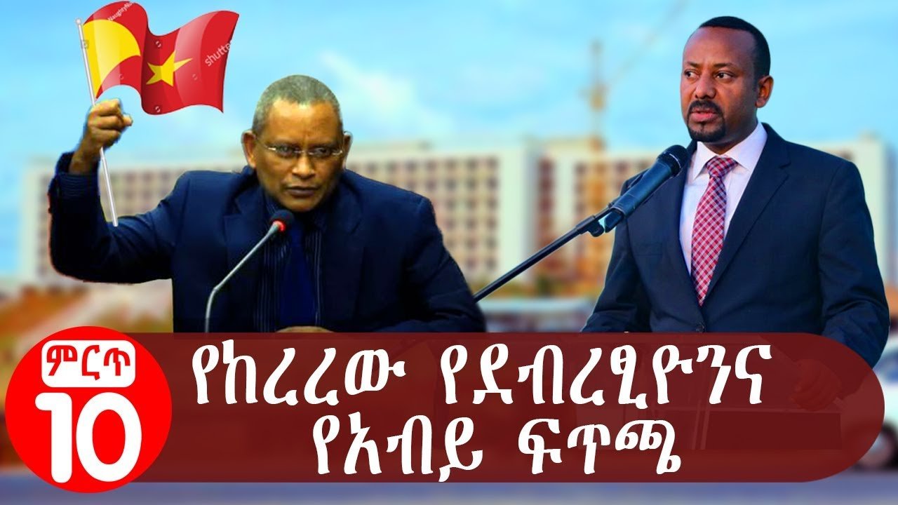 The tension between Dr Abiy and Debretsion