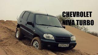Обзор - Chevrolet Niva Турбо 0.8 бар(Вступайте в нашу группу VK http://vk.com/kanovaloffnet Подписывайтесь на наш instagram https://instagram.com/kanovaloffnet Моя страница http://vk.c..., 2015-10-31T08:31:25.000Z)