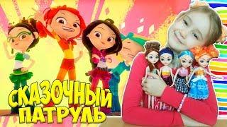 Вся правда про ляльок КАЗКОВИЙ ПАТРУЛЬ   РОЗПАКУВАННЯ ІГРАШОК: лялька Снєжка, Оленка, Варя, Маша