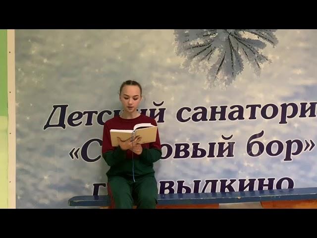 Барышева Юля читает произведение «Слово» (Бунин Иван Алексеевич)