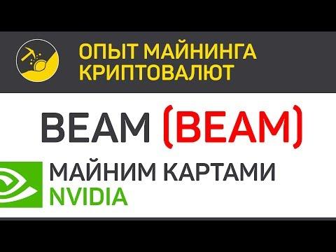 BEAM (BEAM) майним картами Nvidia (algo Equihash 150,5) | Выпуск 146 | Опыт майнинга криптовалют