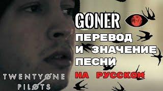 Goner - ПЕРЕВОД И ЗНАЧЕНИЕ ПЕСНИ (TWENTY ONE PILOTS) на русский | текст песни на русском
