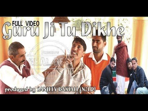Full video / Guru ji tu dikhe / guru bharmanand song / sanjeev bastali / real desi team