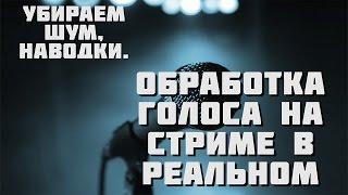 Обработка голоса в реальном времени | Reaper + obs + virtual audio cable. VAC/ Open broadcaster