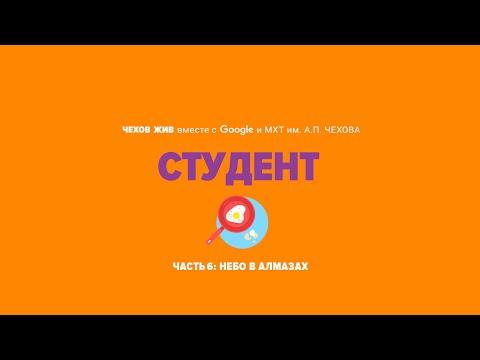 «Чехов Жив»: Студент