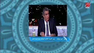 أحمد مجاهد يكشف لأول مرة هذا ما دار بين الشناوي وحكم مباراة الأهلي والبنك