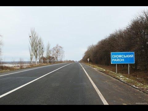 Завершена реконструкция почти 50 км трассы Киев - Харьков - Довжанский