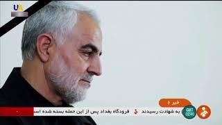 مقتل قائد فيلق القدس في الحرس الثوري الإيراني قاسم سليماني