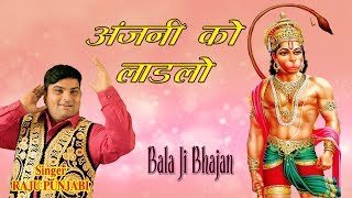 Top Hit Bala Ji Bhajan | ANJANI KO LADLO | Raju Punjabi | Maa Anjani Mata Song | Live Jagran Program