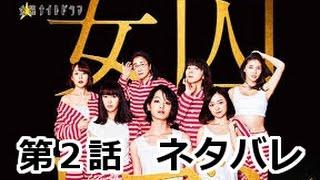 4月28日(金)放送のドラマ『女囚セブン』第2話のあらすじ、ネタバレを...