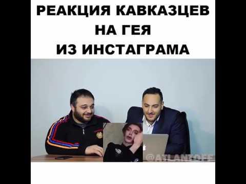 Гей видео с парнями кавказцами фото 459-426