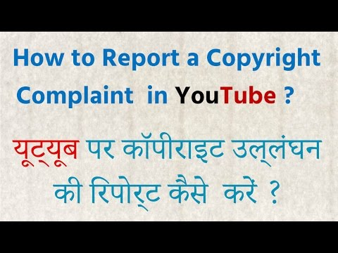 How to Report a Copyright Complaint in YouTube [Hindi/Urdu] || by technical naresh
