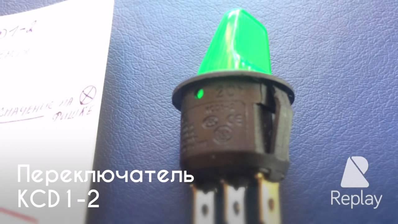 схема подключения тумблера с подсветкой