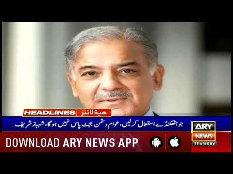 Headlines ARYNews 1500  20th June 2019