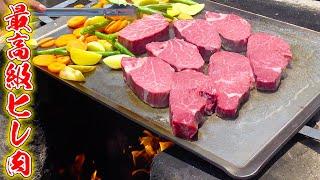 分厚いヒレ肉を鉄板で焼いて食べまくる!