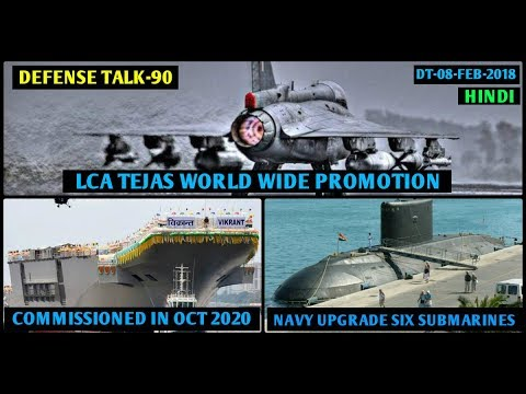 Indian Defence News,Defense Talk,HAL Tejas Promotion,Navy to get ins vikrant in oct 2020,Hindi