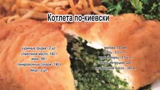 Котлеты рецепт классические.Котлета по киевски