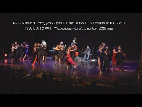 Гала-концерт  Фестиваля аргентинского танго Планетанго-XXIII, 5 ноября 2019 года