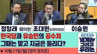 [정치 정조준] 한국당과 유승민의 공수처, 그때는 맞고 지금은 틀리다? - 정청래 (前 국회의원) & 조대원 (자유한국당 고양정 당협위원장) [이승원의 세계는 그리고 우리는]