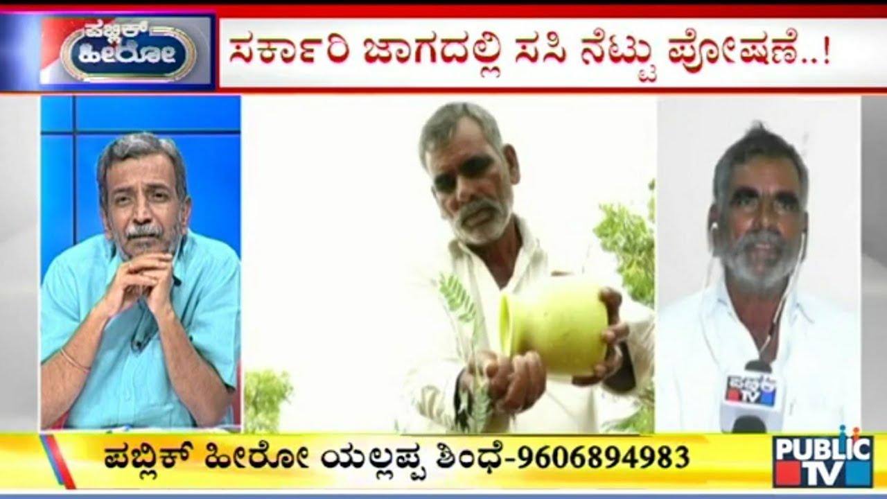 Download Public Hero   Yallappa Sindhe From Bagalkot   Dec 3, 2019