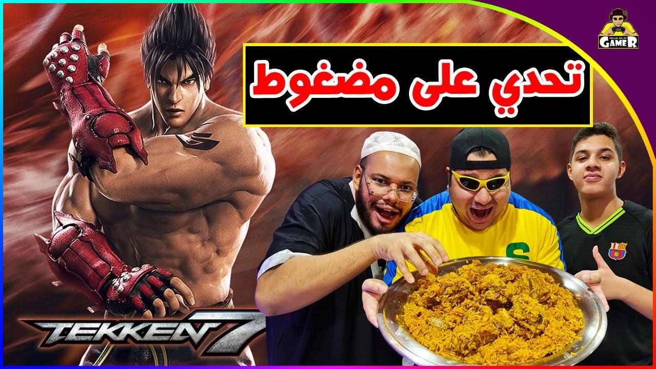 تحدي على مضغوط باللحم || Tekken 7