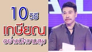 10วิธี เกษียณอย่างมีความสุข I จตุพล ชมภูนิช I Supershane Thailand