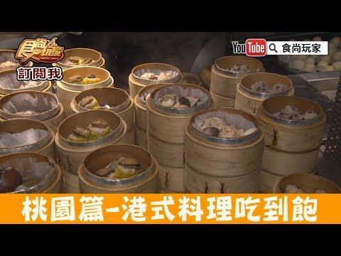 【桃園】飲茶港式料理「村民食堂」80多種選擇吃到飽!食尚玩家