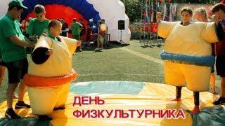 костюм сумоиста надувной СМЕШНО день физкультурника ВЛОГ