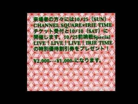 2015.9/18 IRIE TIME vol.19 cm