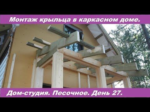 Крыльцо из дерева с навесом для частного дома своими руками