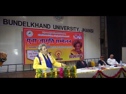 झांसी | राष्ट्र निर्माण में युवा छात्र - छात्रों की भूमिका @ विशेष उद्बोधन श्रद्धेय डॉ प्रणव पण्ड्या