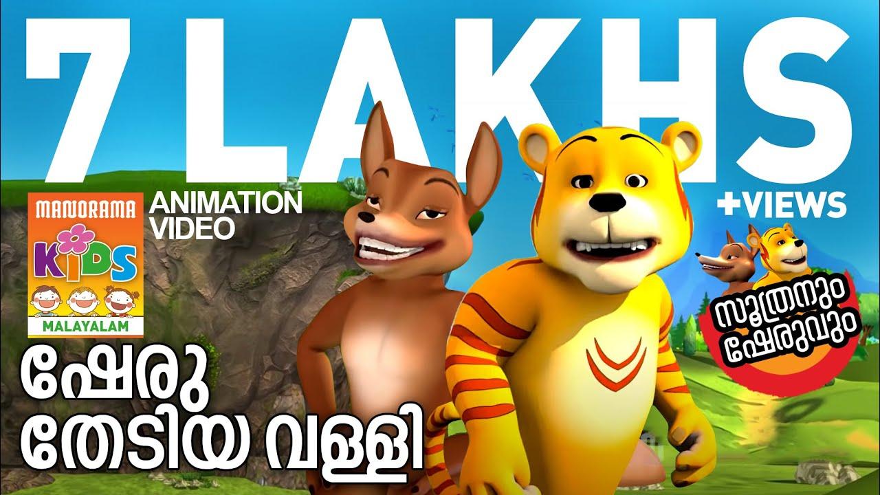 Download Sheru Thediya Valli |ഷേരു തേടിയ വള്ളി | Soothranum Sheruvum | Balarama Animation | സൂത്രനും ഷേരുവും