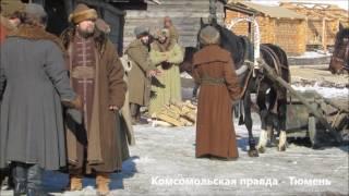 Фильм Тобол. Первый съёмочный день. Тобольск, 5 марта 2017