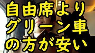 【こだま限定】自由席よりグリーン車の方が安い!【1902特番1】新横浜駅→名古屋駅 2/15-01